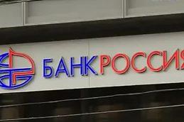 Банк «Россия» снизил максимальные ставки по автокредитам на 0,5 процентного пункта