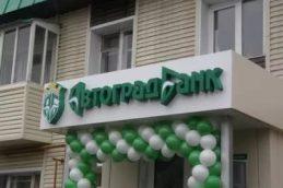 Автоградбанк снизил ставки по депозитам для юридических лиц
