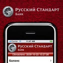 Банк «Русский Стандарт» обновил мобильный банк для iOS
