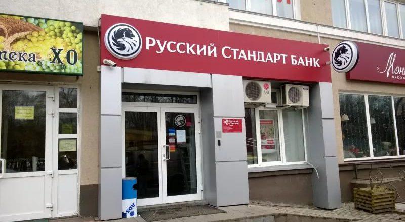 Банк «Русский Стандарт» обновил мобильное приложение для iOS