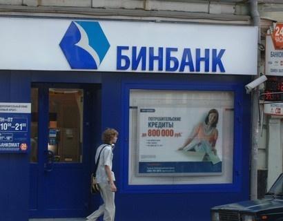 СМИ: Бинбанк намерен за полгода избавиться от проблемных активов
