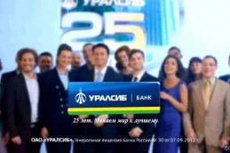 Из-за рекламы банка «Уралсиб» возбудили антимонопольное дело