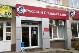 Банк «Русский Стандарт» погасил последний выпуск еврооблигаций
