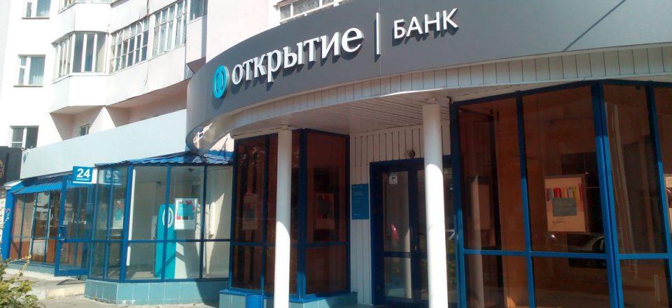 Банку из топ-10 закрыли доступ к деньгам бюджета и ЦБ
