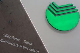 Чистая прибыль Сбербанка по итогам девяти месяцев по РСБУ составила 496 млрд рублей