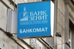 СМИ: новая команда банка «Зенит» подготовит его к продаже