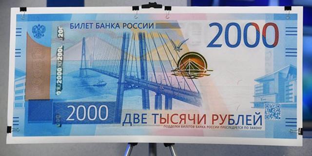 Банкноты номиналом 200 и 2 тыс. руб. с сегодняшнего дня поступают в обращение. Первыми их получат регионы, а массовый ввод начнется в декабре, заявила глава ЦБ РФ Эльвира Набиуллина.