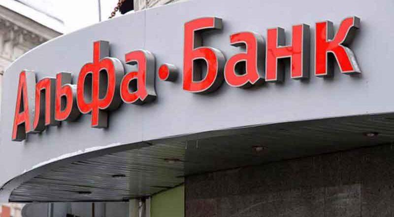 Альфа-Банк снизил ставки по депозиту «Альфа-Доход»