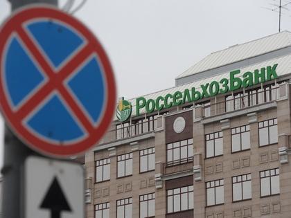 СМИ: Россельхозбанку отказано в финансировании от государства 