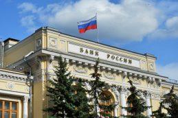 ЦБ установил резервные требования для банков с базовой лицензией