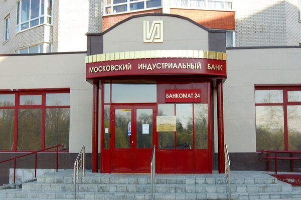 Московский Индустриальный Банк предлагает оформить «Новогодний» кредит