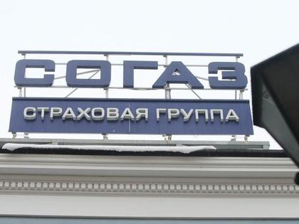 СМИ: группа ВТБ после ухода Задорнова может продать страховой бизнес «СОГАЗу»