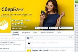 Сбербанк адаптировал официальный сайт для незрячих людей