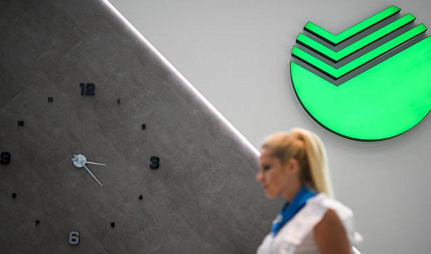Набсовет утвердил стратегию и дивидендную политику Сбербанка