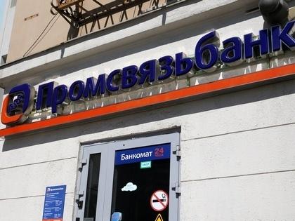 Временная администрация Промсвязьбанка выявила факты уничтожения кредитных досье на 109,1 млрд рублей