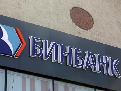 Уставный капитал Бинбанка уменьшен до 1 рубля