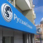 Банк «Русский Стандарт» снизил ставки по трем рублевым вкладам