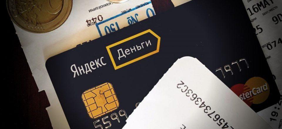«Яндекс.Деньги» защитят от платежей в пользу банкротов