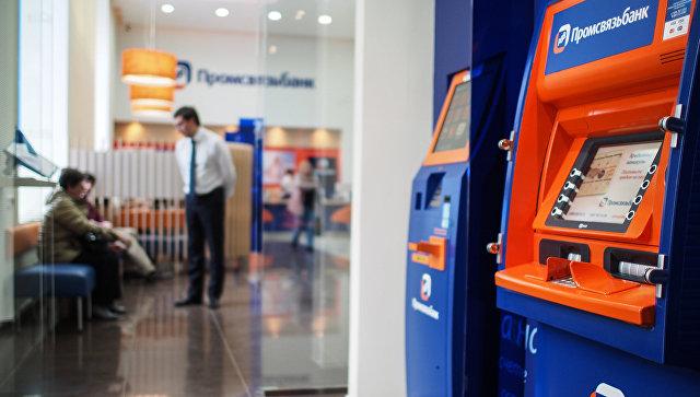 Промсвязьбанк требует от миноритариев вернуть 16 млрд рублей