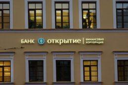Банк «ФК Открытие» хочет создать крупнейший НПФ на рынке