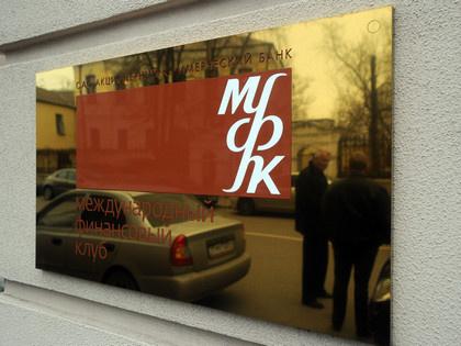 Банк «Международный Финансовый Клуб» уходит от модели бутика