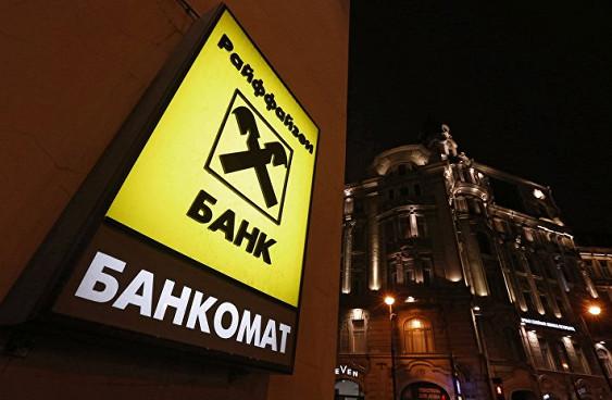 Райффазенбанк снизил ставки по ипотеке