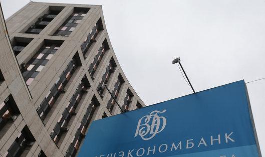 ВЭБ ожидает размещения депозита Минфина в первом полугодии 2018 года
