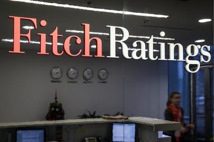 Fitch сохранило рейтинг России на уровне «BBB-» с «позитивным» прогнозом