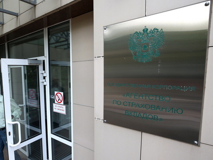 АСВ: объем «забалансовых» вкладов в 2017 году составил 11 млрд рублей 