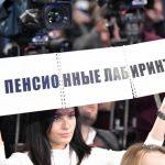 Россияне могли потерять 55 млрд рублей при смене пенсионных фондов в 2017 году