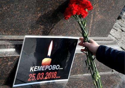 В России объявлен траур по погибшим при пожаре в Кемерове