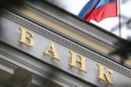 Центробанк утвердил план санации АТБ