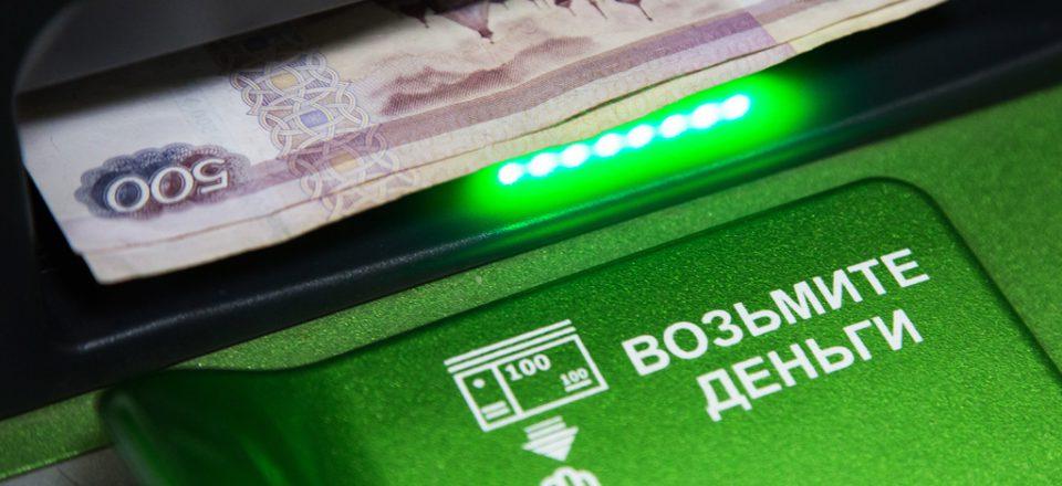 Россельхозбанк снизил ставки по кредитам