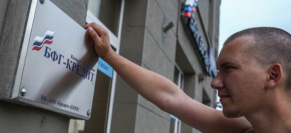 Бывшая совладелица банка «БФГ-Кредит» может избавиться от требований АСВ