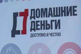 Компания «Домашние деньги» разработала план по реструктуризации обязательств