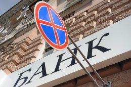 ЦБ выявил признаки вывода активов из банка «Новый Символ»