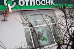OTP Group свернет проект Touch Bank в России