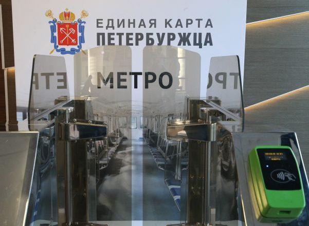 Банк «Санкт-Петербург» примет участие в проекте «Единая карта петербуржца»