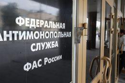 ФАС и ЦБ договорились о подготовке письма о профессиональной этике банковских аналитиков