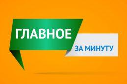 7 июня. Главное за минуту: страховую сумму по вкладам могут увеличить в семь раз, количество банкротов в России удвоилось
