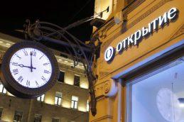 «ФК Открытие» планирует продать 20% акций банка в 2021 году