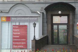 «Российский Капитал» сократил отделения и сотрудников