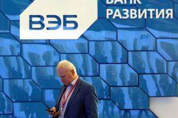 ВЭБ определил первые пять активов на продажу