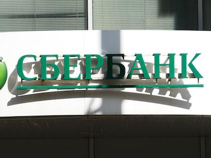 «Сбербанк» не планирует уходить из Венгрии