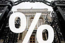 Повышение НДС помешает ЦБ снизить ключевую ставку