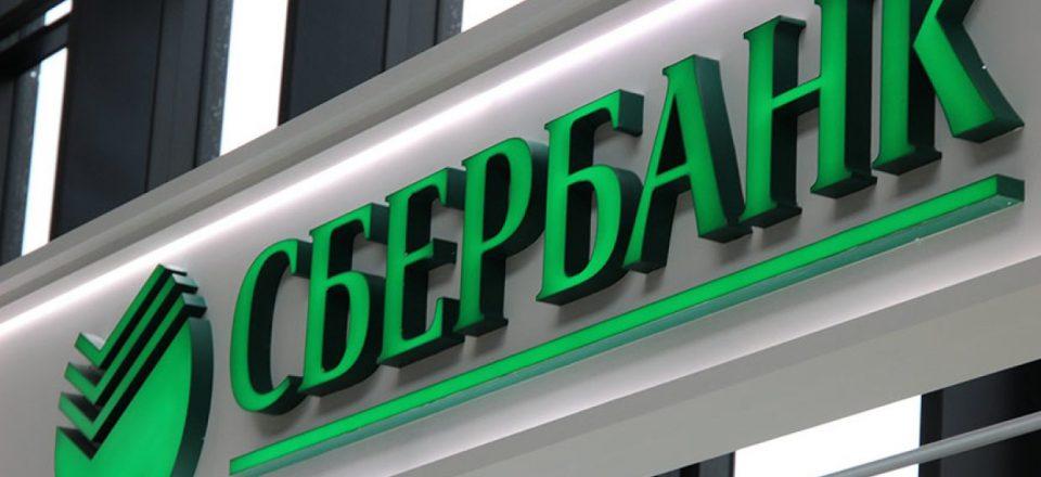 Сбербанк подтвердил попытку хищения сотрудниками 40 млн рублей у клиента