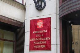 Минтруд предлагает вывести самозанятых из-под действия Трудового кодекса