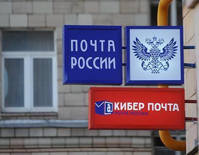 Россияне смогут забирать посылки без паспортов