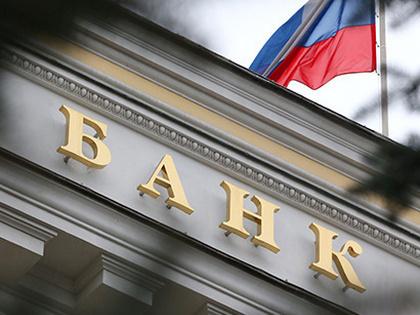 ЦБ аннулировал лицензию банка «Новое Время»