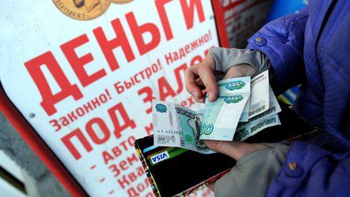 Россияне стали часто брать микрокредиты